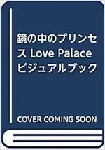 鏡の中のプリンセス Love Palace ビジュアルブック (大型本, 初)