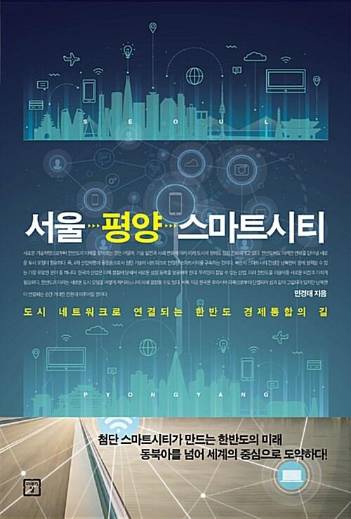 서울 평양 스마트시티