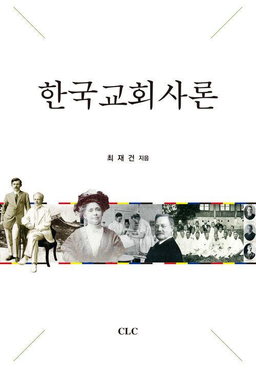 한국교회사론