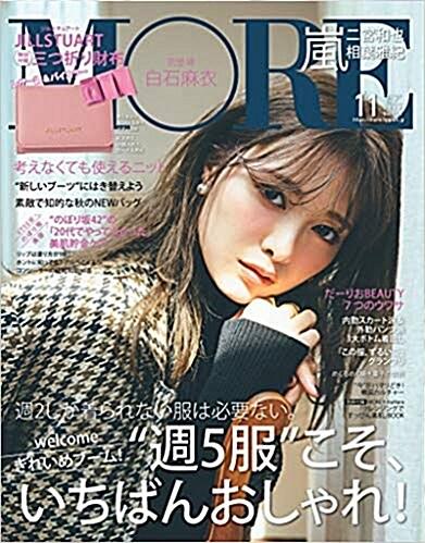 MORE (モア) 2018年 11月號 (雜誌, 月刊)