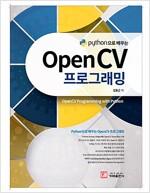 Python으로 배우는 OpenCV 프로그래밍