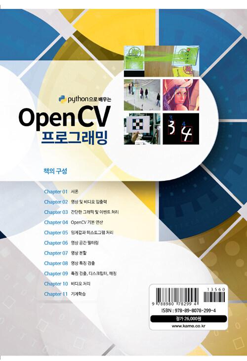 (Python으로 배우는) OpenCV 프로그래밍