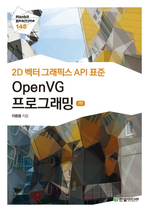 2D 벡터 그래픽스 API 표준 OpenVG 프로그래밍 (3판) - Hanbit eBook Realtime 145