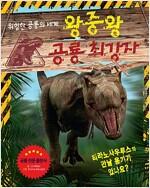 왕중왕 공룡 최강자
