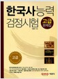 [중고] 한국사 능력 검정시험 고급 문제집