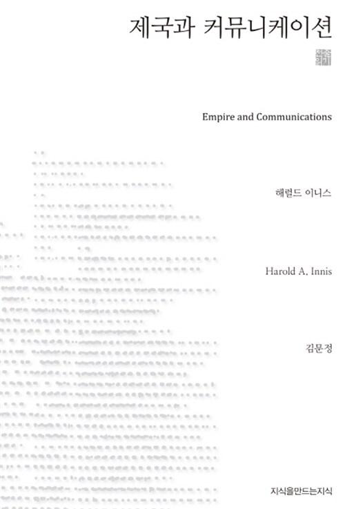 제국과 커뮤니케이션 (천줄읽기)