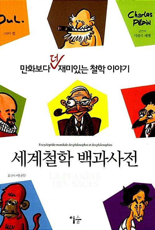세계철학 백과사전