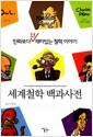 [중고] 세계철학 백과사전