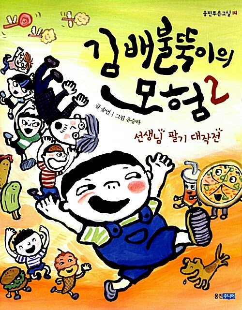 김 배불뚝이의 모험 2 : 선생님 팔기 대작전