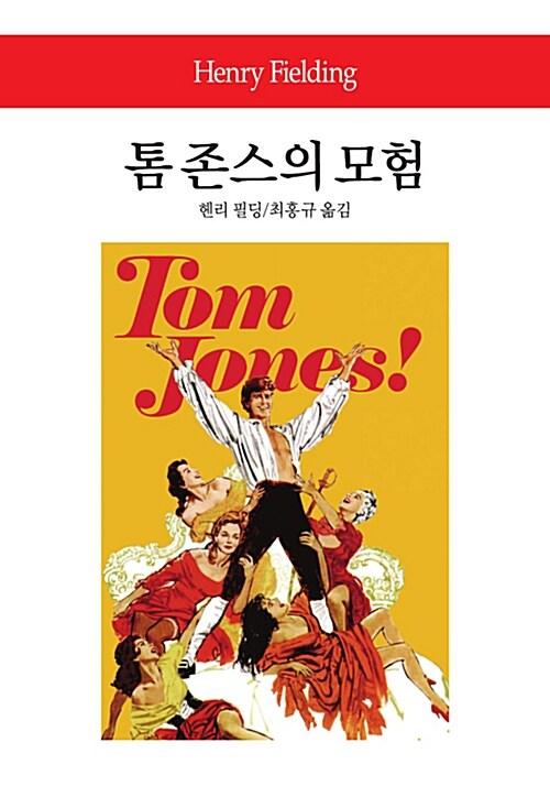 톰 존스의 모험