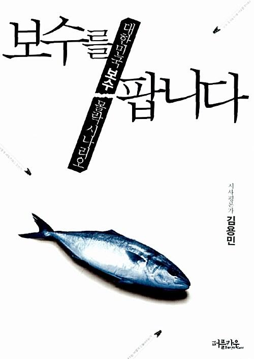 김용민을 팝니다 세트 - 전2권