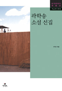 곽학송 소설 선집