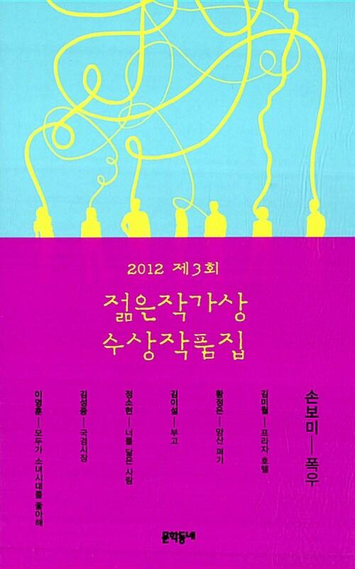 2012 제3회 젊은작가상 수상작품집