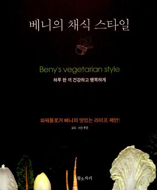 베니의 채식 스타일