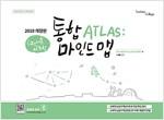 2019 Go세훈 교육학 통합 ATLAS : 마인드맵