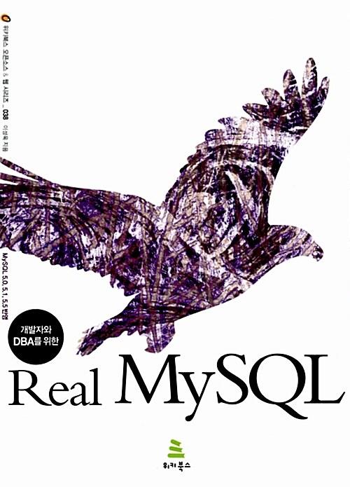 개발자와 DBA를 위한 Real MySQL