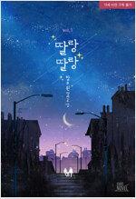 [세트] [BL] 딸랑딸랑 (총2권/완결)