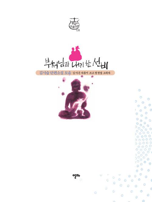 부처님과 내기한 선비 - (김시습 단편소설 모음)
