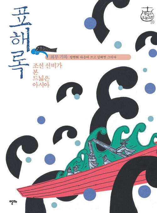 표해록 - (조선 선비가 본 드넓은 아시아)