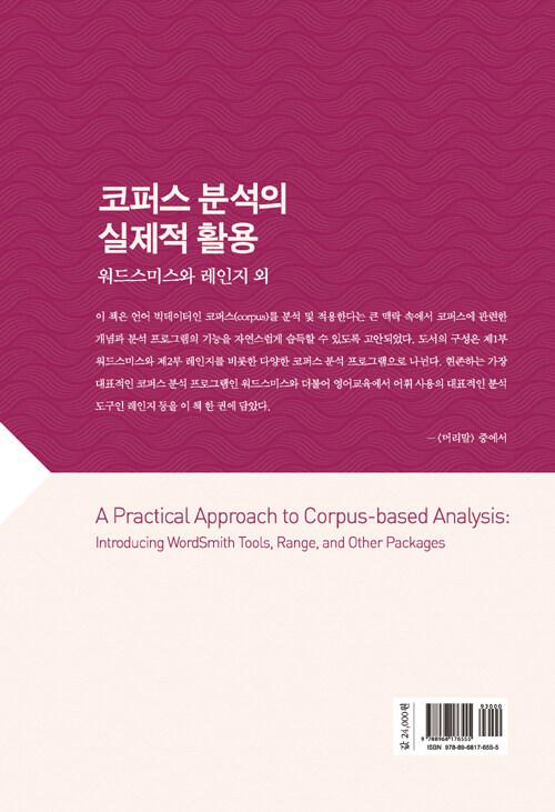 코퍼스 분석의 실제적 활용 : 워드스미스와 레인지 외
