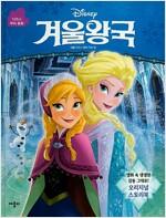 디즈니 겨울왕국