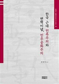 한국 근대 민족주의와 변혁이념, 민주공화주의
