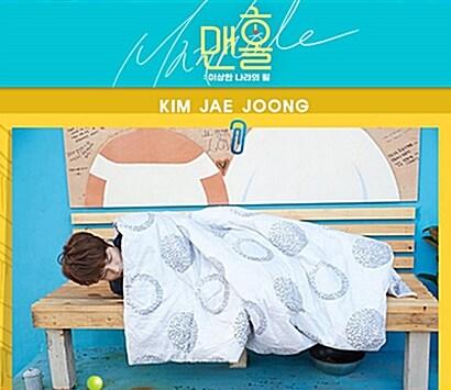 김재중 - 드라마 맨홀-이상한 나라의 필 메이킹 DVD (8disc)