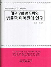(구체적인 사실관계에 대한 법원의 견해를 수록한) 채권자와 채무자의 법률적 이해관계 연구