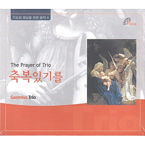 Saemiso Trio - 기도와 명상을 위한 음악 4집 축복있기를