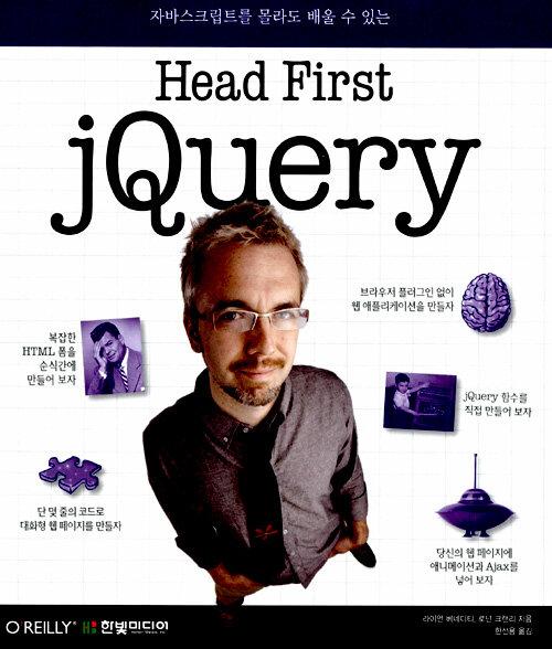 (자바스크립트를 몰라도 배울 수 있는) Head first jQuery