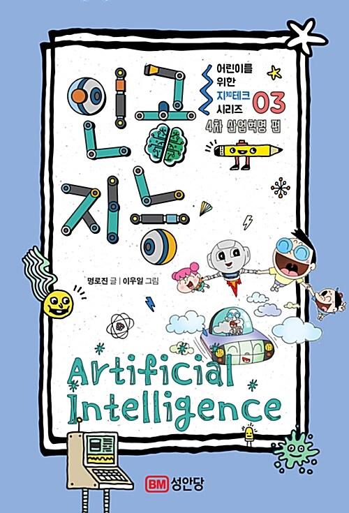 어린이를 위한 지(知)테크 시리즈 03 : 인공지능