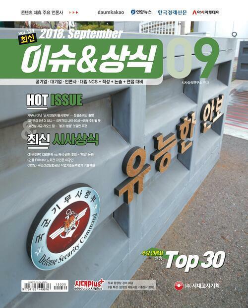 2018 최신 이슈&상식 9월호 : 공기업ㆍ대기업ㆍ언론ㆍ대입 NCS 인적성 논술 면접 대비