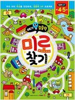 메가집중력 미로찾기 만4~5세