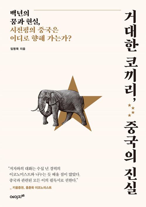 거대한 코끼리, 중국의 진실 : 백년의 꿈과 현실, 시진핑의 중국은 어디로 향해 가는가?