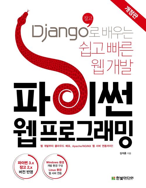 파이썬 웹 프로그래밍 : Django(장고)로 배우는 쉽고 빠른 웹 개발