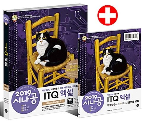 2019 시나공 ITQ 엑셀 (엑셀 2010 사용자용)