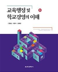 교육행정 및 학교경영의 이해 / 제3판