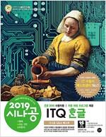 2019 시나공 ITQ 한글 (한글 2010 사용자용)