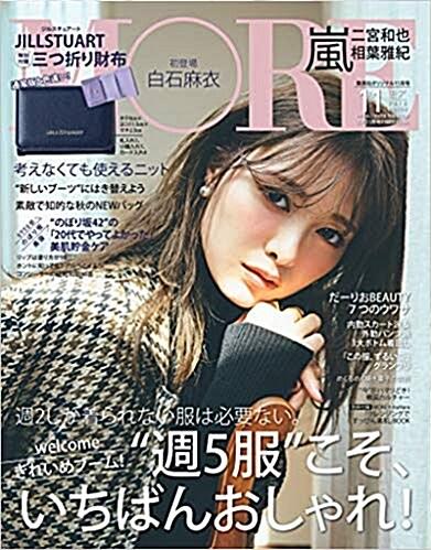 MORE (モア) 2018年 11月號(特別版) (雜誌, 月刊)