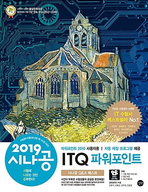 2019 시나공 ITQ 파워포인트 (파워포인트 2010 사용자용)