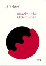 스트로베리 나이트 - 레이코 형사 시리즈 01