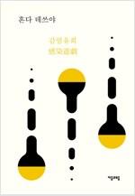 감염유희 - 레이코 형사 시리즈 05