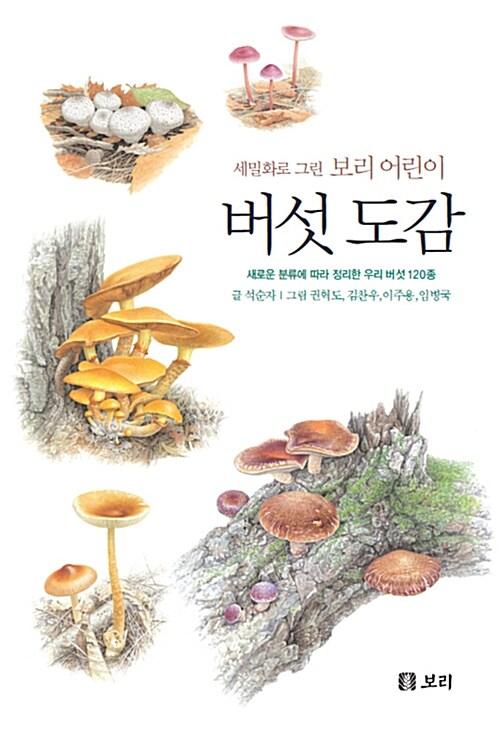 세밀화로 그린 보리 어린이 버섯 도감 (양장)