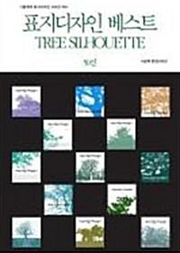 그림책의 표지디자인 시리즈004 표지디자인 베스트 TREE SILHOUETTE 50선