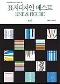 그림책의 표지디자인 시리즈006 표지디자인 베스트 LINE & FIGURE 50선