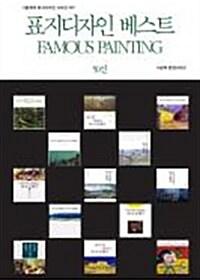그림책의 표지디자인 시리즈007 표지디자인 베스트 FAMOUS PAINTING 50선