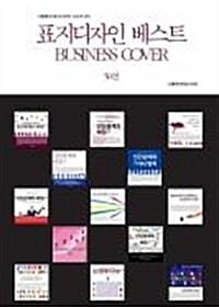 그림책의 표지디자인 시리즈001 표지디자인 베스트 BUSINESS COVER 50선