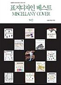 그림책의 표지디자인 시리즈002 표지디자인 베스트 MISCELLANY COVER 50선