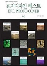 그림책의 표지디자인 시리즈014 표지디자인 베스트 ETC. PHOTO COVER 50선