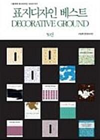 그림책의 표지디자인 시리즈018 표지디자인 베스트 DECORATIVE GROUND 50선